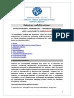 ΕΤΗΣΙΟ ΠΡΟΓΡΑΜΜΑ ΕΙΔ. ΑΓΩΓΗΣ.pdf