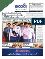 Myanma Alinn Daily_ 26 April  2017 Newpapers.pdf