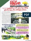 Pyimyanmar Journal No 1072.pdf