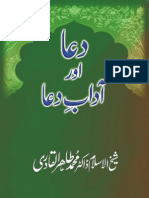 (Dr. Tahir Ul Qadri) - Dua Aur Aadab-e-Dua