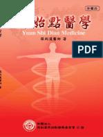 Origin-Point_CH_-2014-07-15_v12.0