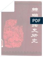 (日)长泽和俊著_钟美珠译:丝绸之路史研究(天津古籍出版社_1990)