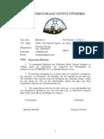 Ευχαριστήρια επιστολή Kranosgr
