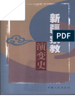 新疆宗教演变史_.pdf