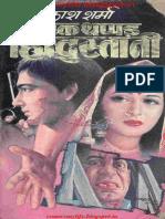 Ek Thappad Hindustani_Super Compressed.pdf
