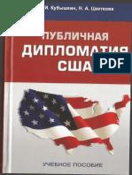 Кубышкин А_ПД США