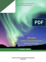 Σχολικό Βιβλίο Φυσικής Κατεύθυνσης Β' Λυκείου 2016-17