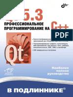 qt-5-3-professionalnoe-programmirovanie-na-cpp.pdf