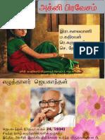 அக்னி பிரவேசம்.pptx