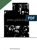 NaalaiyaMuslimPenn-Rajaghiri-Gazzali
