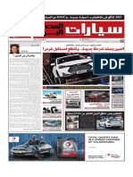 Cars Supplement 20170427.PDF