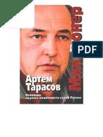 Tarasov A. Millioner