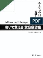 Minna No Nihongo Sentence Pattern Workbook I