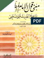 Penjelasan Kata-Kata Imam Al-Shafie Oleh Imam Al-Subki