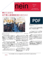 ZoneIn Newsletter - Lower East Side Edition - Simplified Chinese