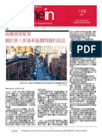 ZoneIn Newsletter - Lower East Side Edition - TraditionalChinese