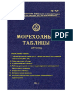 ГУНИО МО РФ - 9011 MT-2000 - 2002.pdf