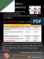 astiki_fysiko