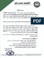 سد الشغور بالجامعة العامة.pdf