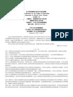 电力系统调度自动化设计技术规程DL5003—91.doc