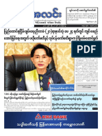 Myanma Alinn Daily_ 28 April  2017 Newpapers.pdf
