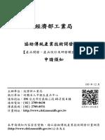 創業學堂 Citd產業創新研發計畫(開發設計聯盟)106 1申請須知 詹翔霖副教授