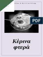 ΠΟΙΗΤΙΚΗ ΣΥΛΛΟΓΗ ΚΕΡΙΝΑ ΦΤΕΡΑ