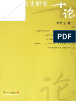 [中国中古史研究十论].荣新江.扫描版