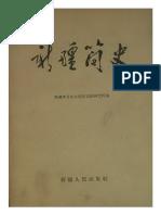 [新疆简史].新疆维吾尔自治区民族研究所.扫描版