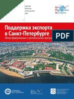 Поддержка Экспорта в Санкт-Петербурге