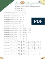 02-Factorring LEVEL1.5 Fill in the Blank