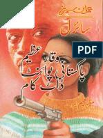 Siral Part 2 bookspk