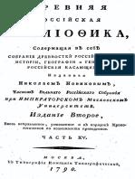 Drevnyaya Rossiyskaya Vivliofika Chast 15