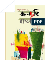 Jalchhabi Borsha Purti Final