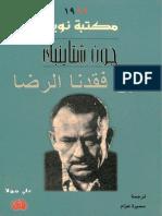 حين فقدنا الرضا - جون شتاينبك .pdf