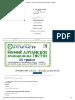 Shilajit Altai - Instructions for Use, Treatment Shilajit Altays - Altaymatri