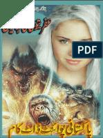 عفریتوں کی کہانیاں (اضافہ شدہ ایڈیشن)