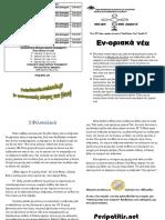 Ενοριακό φυλλάδιο ΚΥΡΙΕ ΙΗΣΟΥ ΧΡΙΣΤΕ ΕΛΕΗΣΟΝ ΜΕ τεύχος 85 Μάιος  2017.pdf