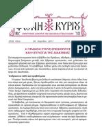 18_2017.pdf