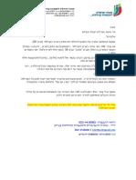 הוט-למנכלית.pdf