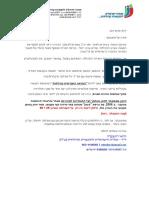 הוט-תשובה ליורם מוקדי.pdf