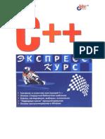 C++ экспресс-курс. Лаптев В.В