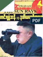 The Sun Rays Vol 1 No 145.pdf