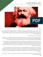 almounadila.info-ماركس والديمقراطية والشيوعية.pdf