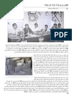 almounadila.info-الطيب بن بوعزة نبذة عن حياته.pdf