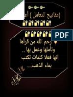 اهداء الأعزاء yssr.pdf