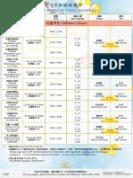 P-0-17 六月份會所課程