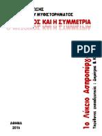 Ο μέτοικος και η συμμετρία    (1ο ΓΕΛ Ασπροπύργου)
