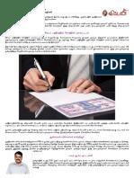 பத்திரப்பதிவு மோசடியைத் தவிர்க்க பக்கா வழிகள்!.pdf