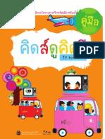 Khuumuuekaarefaarawangraaykaarothrthasnsamhrabedk Khidsduukhiddii TV for Kids